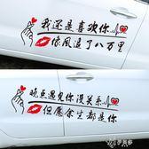 汽車貼紙車貼紙創意文字汽車貼紙個性改裝裝飾拉花車身網紅劃痕遮擋反光貼伊芙莎