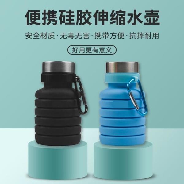 折疊杯 折疊水杯食品級硅膠時尚便攜式大容量壓縮杯戶外運動抗摔兒童水壺