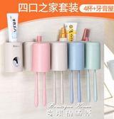 全自動擠牙膏器套裝抖音牙膏擠壓器牙刷架子吸壁式牙膏牙刷置物架  麥琪精品屋