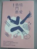 【書寶二手書T7/兩性關係_HRD】情愛格鬥藝_劉黎兒