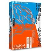 邏輯思維基本概念:理性決策的各種思考工具