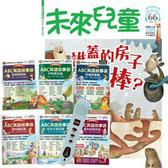 《未來兒童》1年12期 贈 ABC英語故事袋(全6書)+ LivePen智慧點讀筆(16G)