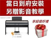 【缺貨】YAMAHA P125 電鋼琴 黑色款 附原廠配件公司貨一年保固(P115 後續機種 P-125)