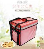 保溫箱 外賣保溫送餐箱30升外美團外賣箱小號外賣保溫箱igo 維科特3C