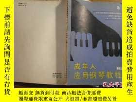 二手書博民逛書店罕見成年人應用鋼琴教程.下冊Y205889 李菊紅,黃佩瑩主編