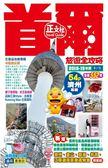 首爾旅遊全攻略2018-19年版(第27刷)