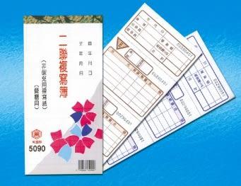 萬國牌 5090 48K 二聯三段三色印刷複寫簿 50組 直 9.4*18cm (20本入)