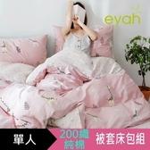 【eyah】台灣製200織精梳棉單人床包雙人被套三件組-多款任選草原動物的日常