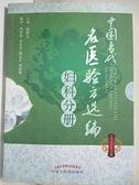【書寶二手書T7/大學理工醫_J81】中國當代名醫驗方選編‧婦科分冊_張奇文(主編)