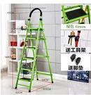 設計師家用折疊梯室內梯加厚碳管四步五步六步人字梯工程梯子【綠色升級加碳鋼厚6步】