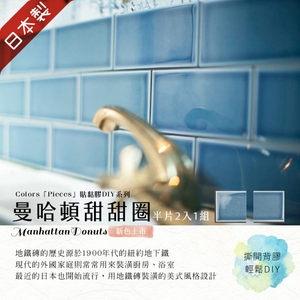 DIY磁磚貼片 地鐵磚 半片2入(10組/入)白色/白邊