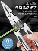鉗子德國工業級老虎鉗多功能萬用尖嘴鉗萬能鋼絲鉗電工專用鉗子工具 艾家