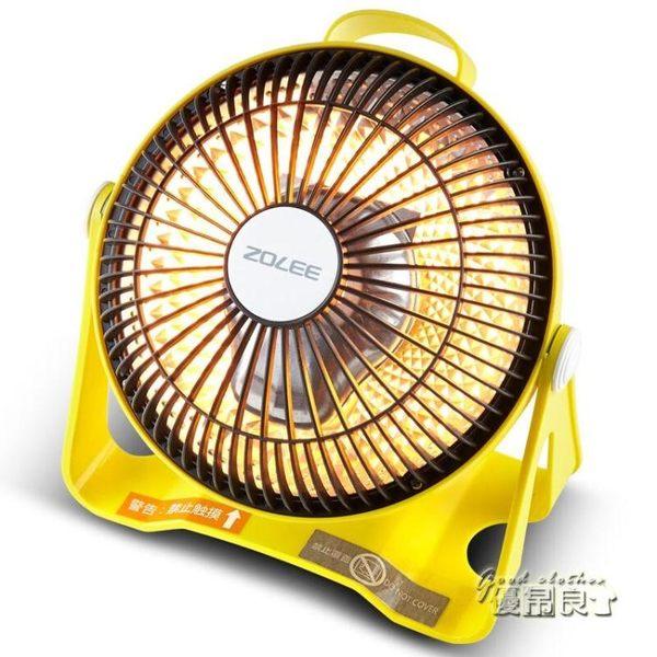 小太陽取暖器家用迷你小型節能電暖器學生桌宿舍暖風機烤火爐220V 優帛良衣