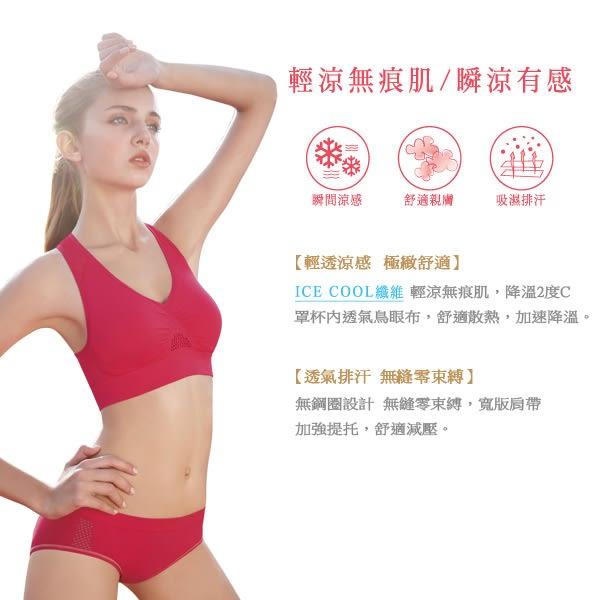 曼黛瑪璉-紓壓好動IceBar背心式內衣  M-XL(繽紛粉) (未滿2件恕無法出貨,退貨需整筆退)