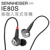 Senheiser 聲海 IE80s 高階入耳式耳機 可調音 可換線 【邏思保固一年】