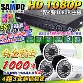 【台灣安防】監視器 聲寶 1080P 4路3支主機套餐 AHD  DVR 4CH 1080P數位網路型+1000條 48燈紅外線攝影機x3