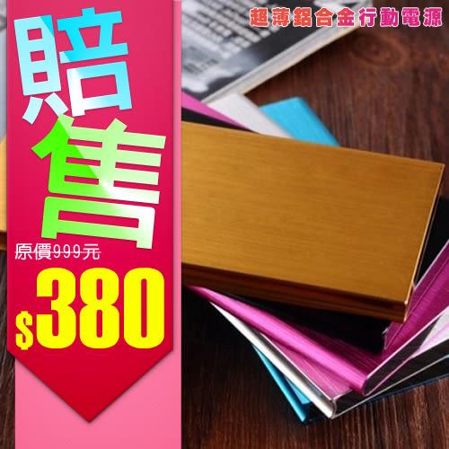 【出清特殺】20000mAh薄米 實標8000mAh 超薄金屬3C行動電源【天書】
