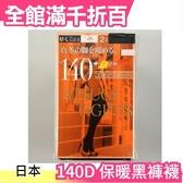 Atsugi Tights 140D 保暖黑褲襪 發熱 禦寒 冬季 大尺碼 LL 2L 保暖襪 防靜電【小福部屋】