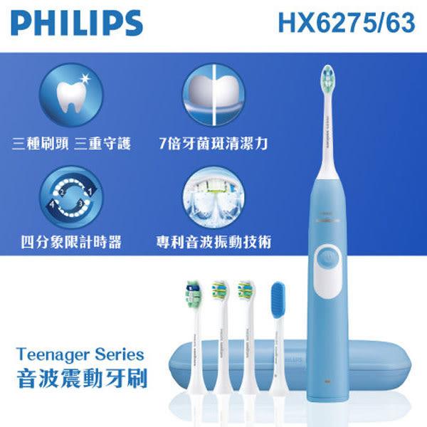 【贈牙菌斑刷頭*3】Philips Sonicare HX6275 飛利浦 音波震動 電動牙刷 (HX9352/HX9372精簡版)