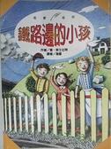 【書寶二手書T3/兒童文學_IL7】鐵路邊的小孩_意.奈士比特 , 海星