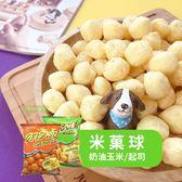 現貨 泰國 GREENLAND 米菓球 (起司/奶油玉米) 60g 玉米濃湯 餅乾