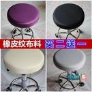 椅子套 凳子套罩圓凳凳套坐墊套鋼琴凳美容美發椅子套圓形升降椅吧臺椅套