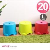 HOUSE【EH0006】CH61 3Q椅凳(大)20入  (粉、綠、藍三色可選) 傢俱/折疊椅/塑膠椅/板凳