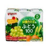 貝親 PIGEON 黃綠色蔬菜葡萄汁(3入X125ml)P13778[衛立兒生活館]