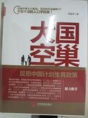 【書寶二手書T1/社會_JMG】大國空巢:反思中國計劃生育政策 (簡體書)_易富賢