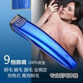 剃毛器電動男女私處剃毛器脫毛器陰毛腿毛腋毛全身體毛修剪器刮毛剪毛器