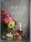 【書寶二手書T1/美容_XFS】調香手記:55種天然香料萃取實錄_蔡錦文