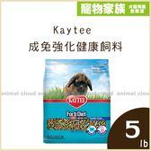 寵物家族-Kaytee 成兔強化健康飼料5lb
