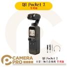 ◎相機專家◎ 訂金預購賣場 DJI Pocket 2 口袋三軸雲台相機 單機版 小巧便攜 智能跟隨3.0 4K 公司貨