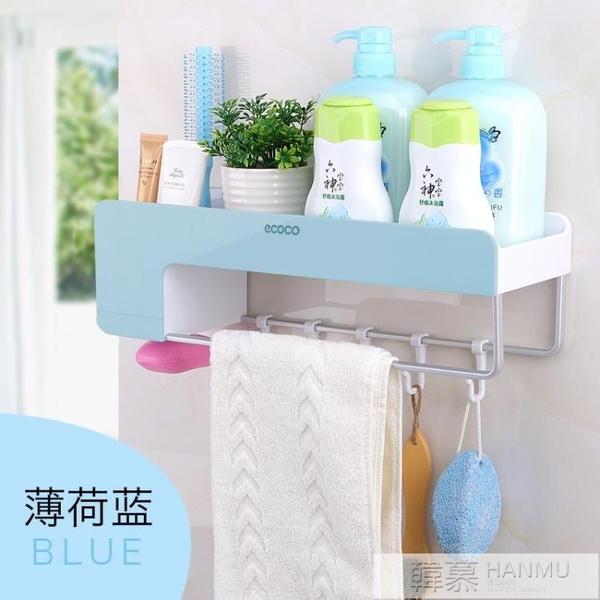 浴室置物架衛生間廁所洗手間洗漱台收納壁掛式吸盤免打孔毛巾掛架  4.4超級品牌日