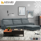 ASSARI-撒克遜亞麻布L型沙發