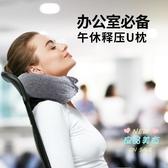 U型枕 u型枕 辦公室午休u型枕 旅行便攜飛機橡膠頸椎護頸枕 2色