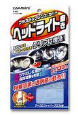 【愛車族購物網】日本CARMATE 燈殼亮光復元劑