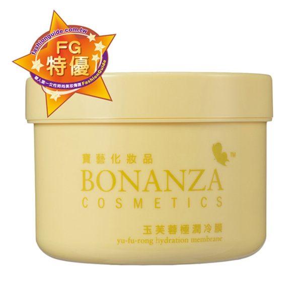 寶藝Bonanza 玉芙蓉極潤冷膜250g