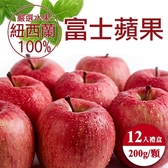 【果之蔬-全省免運】紐西蘭富士蘋果 12入禮盒/每顆200g±10%