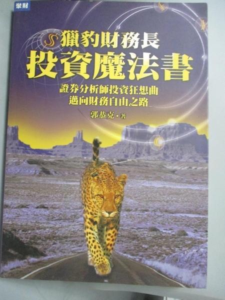 【書寶二手書T3/投資_LCW】獵豹財務長投資魔法書_郭恭克