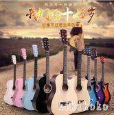 38寸吉他民謠吉他木吉他 初學入門練習吉它男女學生樂器   XY5727  【KIKIKOKO】TW
