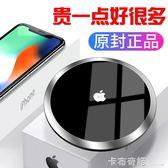 iPhoneXs無線充電器蘋果8PlusR專用max手機快充小米安卓通用底座 卡布奇諾