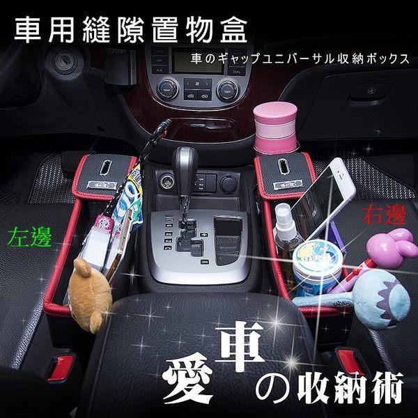 車之嚴選 cars_go 汽車用品【AA190106】車用座椅椅縫插入式 多功能 小物/零錢/手機 收納置物盒 紅邊