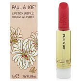 PAUL&JOE 巴黎訂製唇膏3g(補充蕊)#104 (效期至2020.01)  [QEM-girl]