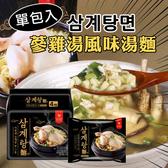 韓國 蔘雞湯風味湯麵 (單包入) 115g 蔘雞湯麵 蔘雞湯 泡麵 蔘雞湯麵 韓國泡麵 消夜