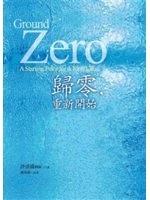 二手書博民逛書店《歸零,重新開始 Ground Zero:A Starting Point for A New Life》 R2Y ISBN:9866436403
