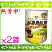 《現貨立即購+贈金球乳酸菌粉》PRO-BIO 普羅拜爾 有機藜麥黑穀寶 二罐組*800g (加贈精美提袋)