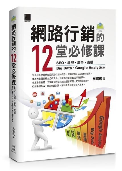 (二手書)網路行銷的12堂必修課:SEO‧社群‧廣告‧直播‧Big Data‧Google Analytic..