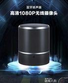 網絡攝影機微型高清1080P智慧監控網絡家庭攝像頭無線小音響wifi遠程攝影機 數碼人生DF