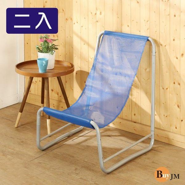 露營 休閒《百嘉美》輕巧可拆解帆布休閒涼椅/組合椅/露營椅(二入組)